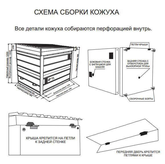 Ящик для генератора своими руками чертежи 26